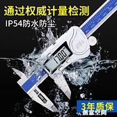 世匠量具電子數顯卡尺高精度0-150mm不銹鋼游標卡尺數字測量防水 NMS創意新品