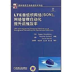 簡體書-十日到貨 R3Y【LTE自組織網路(SON):高效的網路管理自動化】 9787111399360 機械工業