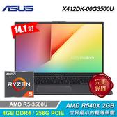 【ASUS 華碩】VivoBook 14 X412DK-00G3500U 14吋筆電 星空灰