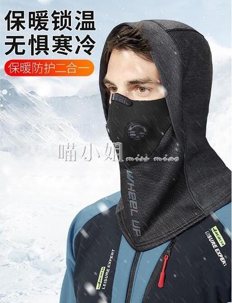 冬季保暖頭套男摩托車騎行防寒防曬面罩冬天全檔護臉騎車防風裝備 NMS喵小姐