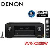 【送安裝服務】DENON天龍 AVR-X2300W 7.2聲道AV網路環繞擴大機