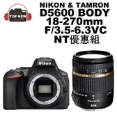 NIKON 尼康 D5600 BODY + TAMRON 騰龍 18-270mmF/3.5-6.3VC NT優惠組合 台南-上新