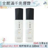 【一期一會】【日本現貨】 Lebel IAU 精粹護髮油 100ml 2入【日本沙龍級護髮精華】