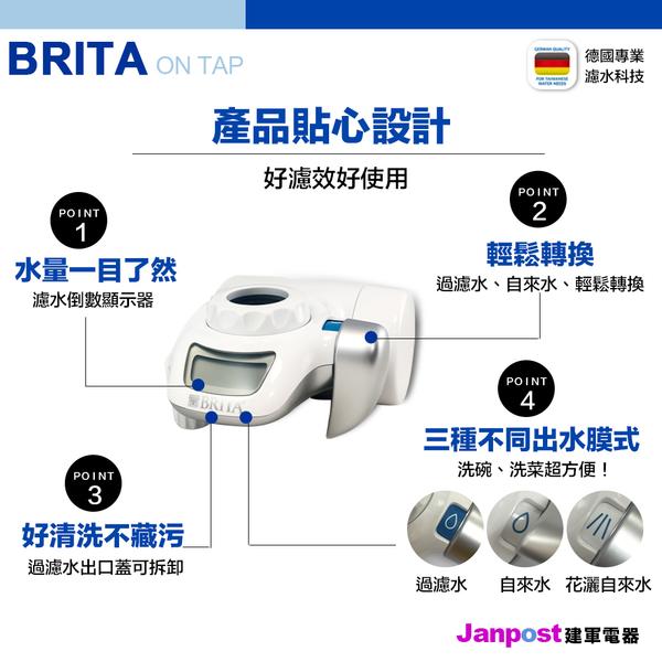 台灣公司貨 全新升級 Brita on tap 濾菌龍頭式濾水器 (內含1支濾芯) 淨水 濾水 過濾 建軍電器