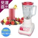 全家福 1500cc生機食品冰沙果汁機 MX-901A【免運直出】