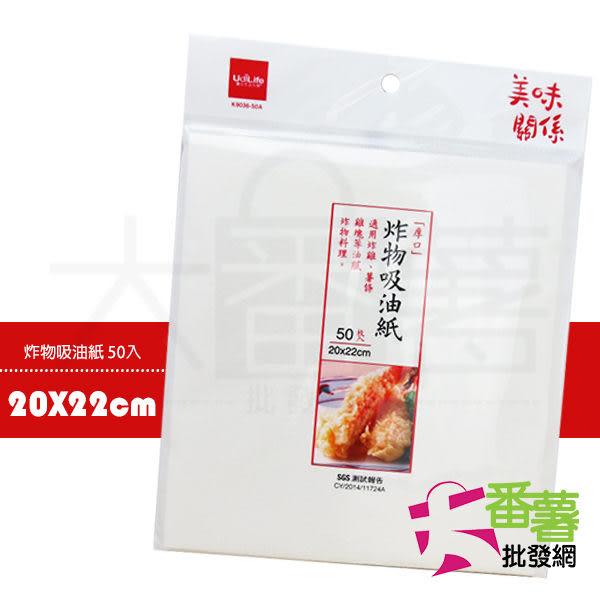 UdiLife 生活大師 炸物吸油紙 (50枚入) [ 大番薯批發網 ]