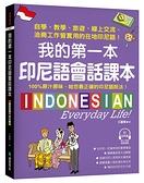 我的第一本印尼語會話課本 :自學、教學、旅遊、線上交流、洽商工作皆實用的在地印尼語!