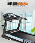 跑步機家用款電動超靜音減震小型迷你折疊走室內簡易健身器材【米娜小鋪】igo