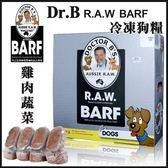 *KING WANG*【免運】澳洲原裝進口Dr.B's BARF《雞肉蔬菜口味》227g*12塊/盒 生食肉餅 冷凍運送