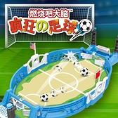 足球桌 桌上游戲兒童足球機親子互動彈射玩具3-6周歲雙人桌面益智對戰台 夢藝