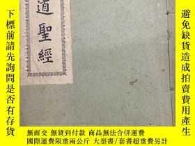 二手書博民逛書店罕見明道聖經Y21700 蕭昌師 九龍 出版1940