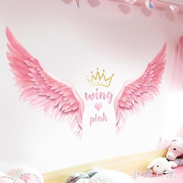 北歐壁貼ins墻貼紙女孩臥室背景墻裝飾創意羽毛貼畫房間布置壁紙自粘 KV511 『小美日記』