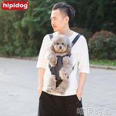寵物背包 hipi家牛仔寵物胸前包泰迪比熊小型犬便攜外出包狗狗貓咪雙肩背包 唯伊時尚