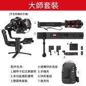 Zhiyun 智雲 Crane 3 Lab 雲鶴 3 三軸穩定器 大師套裝 正成公司貨 保固18個月