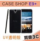CASE SHOP HTC E9+ UV 透明保護殼,SIMPLE WEAR 京普威爾