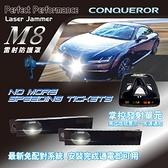 【征服者】 M8 雷射防護罩