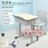 兒童學習桌 課桌椅培訓輔導班升降兒童學習桌椅套裝家用寫字桌學校T 5色