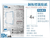 PKink-A4防水銅板標籤貼紙4格 10包/箱/雷射/影印/地址貼/空白貼/產品貼/條碼貼/姓名貼