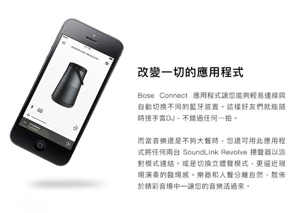 現貨 Bose SoundLink Revolve+ 藍牙揚聲器 藍芽喇叭 戶外喇叭 防撞 防摔