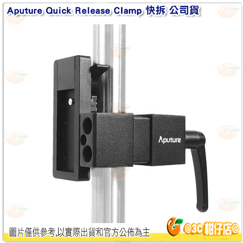 Aputure Quick Release Clamp 快拆 公司貨 LS C300D II LS 300X 攝影燈適用