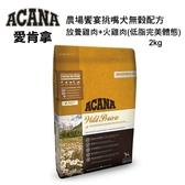 ACANA愛肯拿-農場饗宴挑嘴犬無穀配方-放養雞肉+火雞肉 2KG/4.4LB