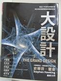 【書寶二手書T7/科學_D7K】大設計_史蒂芬.霍金