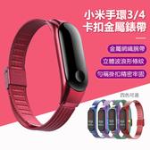 小米手環3 米蘭尼斯 卡扣式 金屬錶帶 替換腕帶 網織 手腕帶 不鏽鋼  運動手錶帶 限量促銷