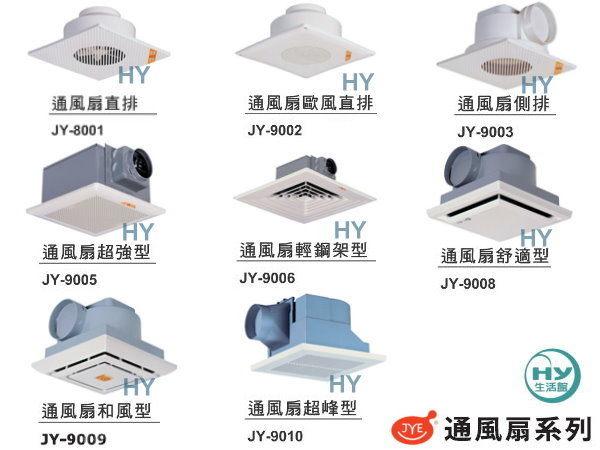 JY-9003浴室通風扇【中一牌通風機 側排浴室抽風機(普通型)】