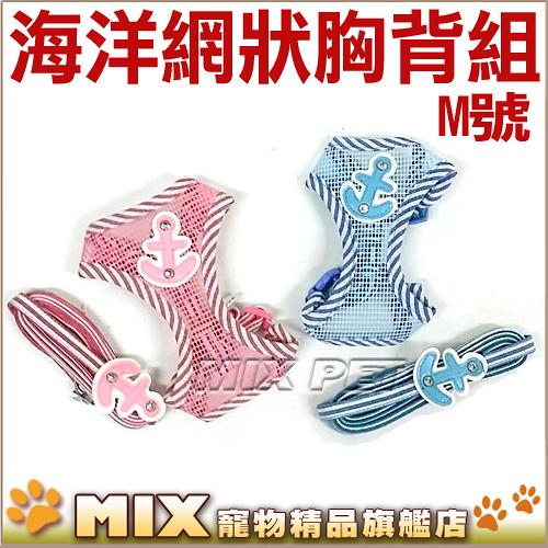 ◆MIX米克斯◆DAB .海洋風網狀胸背+牽繩組【532W3 M號】透氣舒適,台灣製