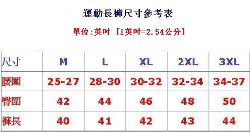 MILD STAR  男女平織網裡運動長褲-中灰#PS0940-07