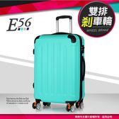【新年殺!! 最低價瘋殺!!】輕量硬箱行李箱 旅行箱 E56 霧面防刮飛機大輪 24吋拉桿箱
