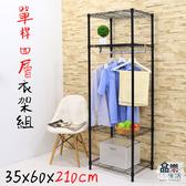 【品樂生活】免運 35X60X210CM四層單桿吊衣架組-鎖管(無布套),時尚黑/波浪架/收納架/衣櫥架/衣架