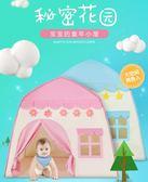 遊戲帳篷-兒童帳篷寶寶游戲屋房子玩具室內公主生日禮物女孩 娃娃家小城堡 解憂雜貨鋪YYJ