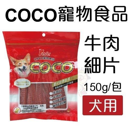 『寵喵樂旗艦店』Seeds 聖萊西《COCO 牛肉細片》嚴選紐西蘭進口牛肉製成 150g/包