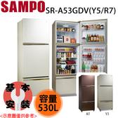 【SAMPO聲寶】530L 玻璃三門變頻冰箱 SR-A53GDV-Y5/R7/Y7 含基本安裝 免運費