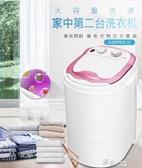 脫水機單桶筒半全自動寶嬰兒童小型迷你洗衣機脫水甩干220v  YXS 【快速出貨】