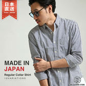 長袖襯衫 舒適純棉條紋襯衫 共11色 日本製