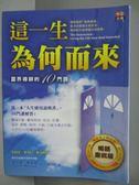 【書寶二手書T7/宗教_ISK】這一生為何而來-靈界導師的十門課_安士利‧麥克勞