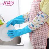 手套 廚房清潔家務乳膠洗碗手套洗衣服橡膠膠皮刷碗手套防水耐用加絨 1995生活雜貨