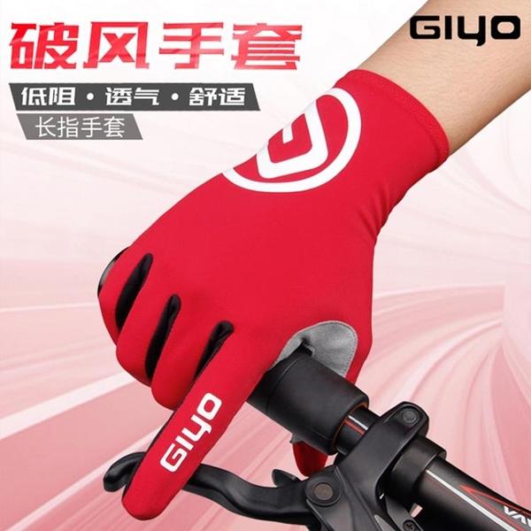 騎行手套 GIYO春夏公路山地車短指半指長指高彈騎行手套男女戶外自行車騎車 夢藝
