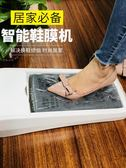 高檔新款踩腳鞋套機家用全自動智慧鞋膜機一次性鞋套盒室內腳套機ATF 格蘭小舖