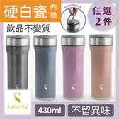 SWANZ 火炬陶瓷保溫手提杯(4色)- 430ml-雙件優惠組玫瑰金 + 簡約紫