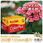KODAK COLORPLUS 135MM 200度 彩色負片 軟片 適用 LOMO HOLGA