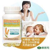 【赫而司】瑞士FRECON生育醇維生素E軟膠囊(30顆/罐)DSM原廠維生素E