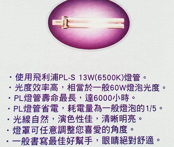 【艾來家電】【分期0利率+免運】翰昌13W保眼系列護眼檯燈HC-1302