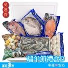 免運費【台北魚市】端午海鮮禮盒D