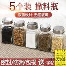 5個裝 燒烤調料瓶玻璃調料罐密封防潮撒料...