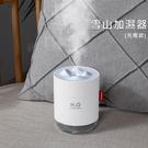 雪山加濕器 無線加濕器 USB加濕器 大容量 小夜燈 靜音 充電款 (450ml)