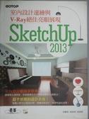 【書寶二手書T1/大學資訊_ZBH】SketchUp 2013室內設計速繪與V-Ray絕佳亮眼展現_邱聰倚