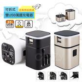 【CHIZY】可拆式雙USB萬國旅遊充電器(送專用袋)